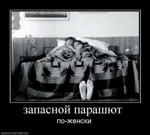 12588_zapasnoj-parashyut-