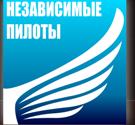 2014-11-18 22-40-53 Главная    ОО  Ассоциация  Независимые пилоты  - Google Chrome