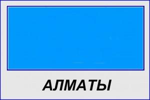 АЛМАТЫ ШЕВРОН