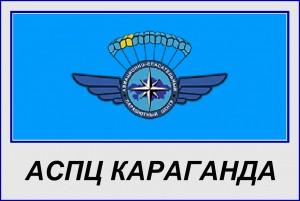 Авиационно спасательный парашютный центр Караганда