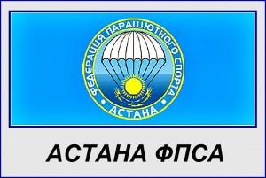 АСТАНА ФПСА ШЕВРОН1
