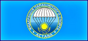 Федерация парашютного спорта Астана