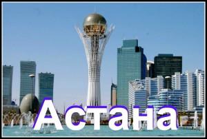 Астана3