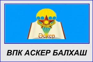 ВПК АСКЕР БАЛХАШ