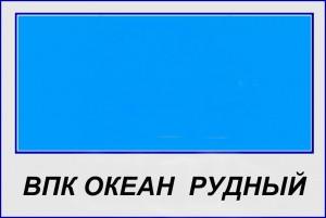 ВПК ОКЕАН РУДНЫЙ