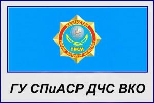 ДЧС ВКО Усть-Каменогорск