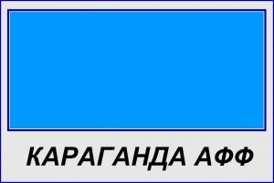 КАРАГАНДА АФФШ