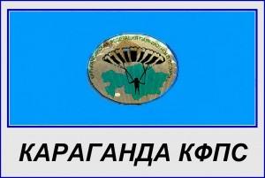 КРАГАНДА КФПС ШЕВРОН