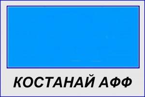 КСТАНАЙ ШЕВРОН