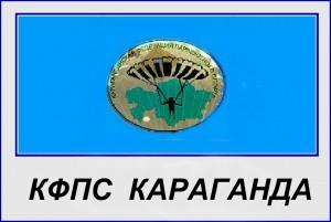 Карагандинская федерация парашютного спорта