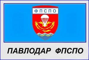 ПАВЛОДАР ФПСО Ш