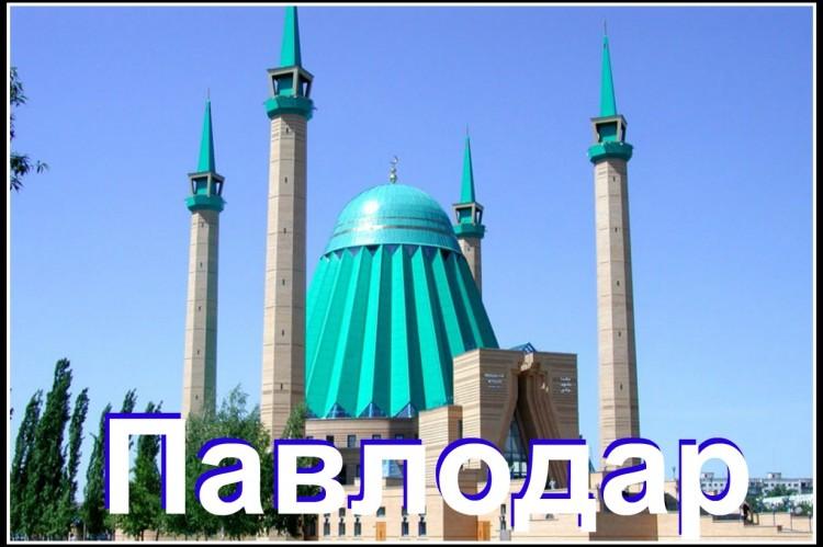 Павлодар3