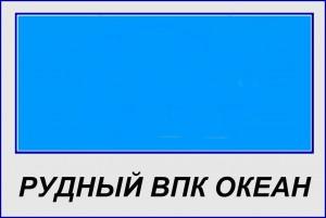 РУДНЫЙ ВПК ОКЕАН ШЕВРОН
