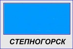 СТЕПНОГОРСК ШЕВРОН