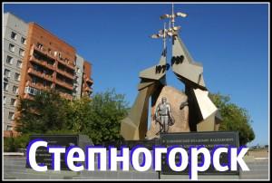 Степногорск1