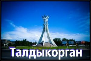 Талдыкорган