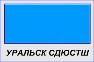 УРАЛЬСК СДЮСТШ ШЕРОН