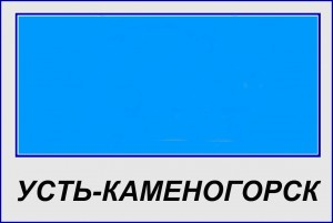 УСТЬ-КАМЕНОГОРСК ШЕВРОН