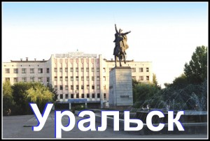 Уральск3