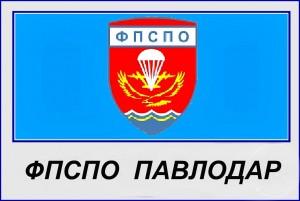 ФПСО ПАВЛОДАР Ш