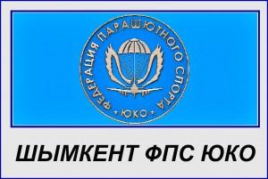 ШЫМКЕНТ ФПС ШЕВРОН