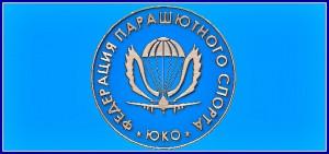 Прыжки с парашютом в Шымкенте
