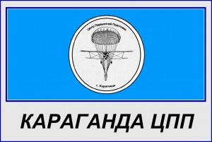 КарагандаЦПП  нов