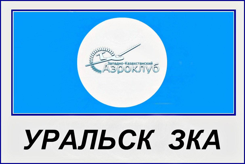 Прыжки с парашютом в Уральске