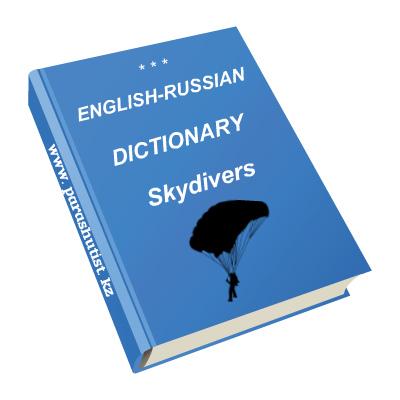 Англо-русский словарь парашютных терминов