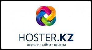 Хостер КЗ компания для регистрации и обслуживания сайтов