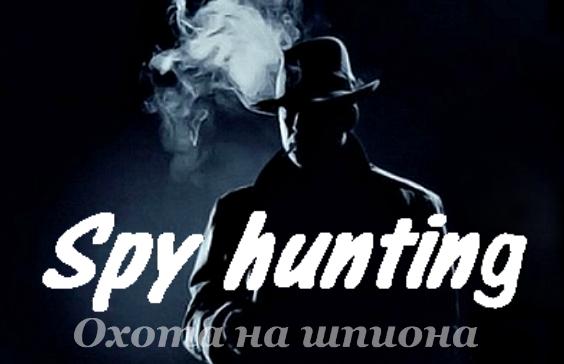 Городская игра Охота на шпиона