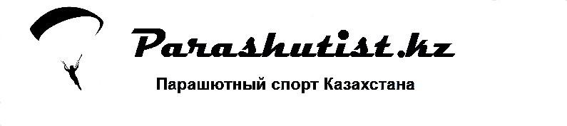 Парашютный спорт  Казахстана